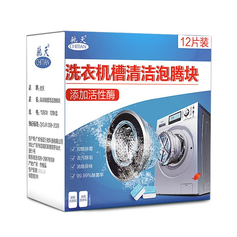 洗衣机槽清洗剂泡腾片全自动滚筒式消毒杀菌泡腾清洁片块污渍神器