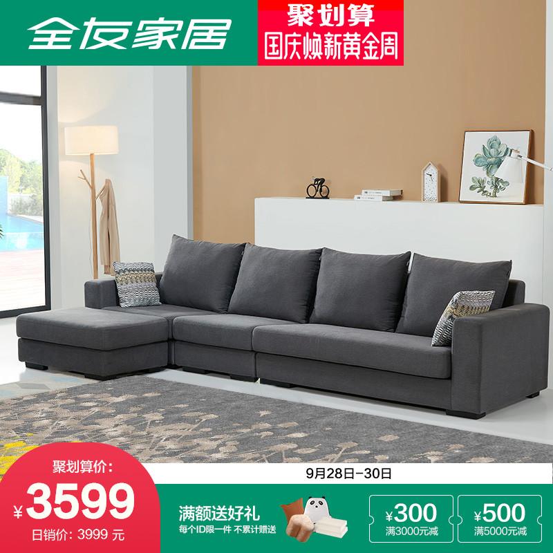 全友家居布艺沙发现代简约北欧沙发组合可拆洗客厅整装家具102207