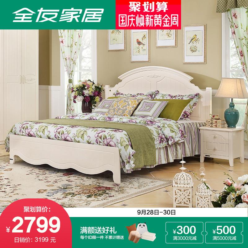 全友家居 韩式田园公主床卧室家具床1.8m床板式双人床 120610