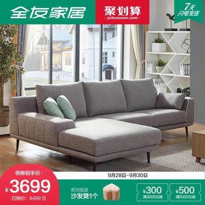 全友家居沙发现代简约大小户型布艺沙发客厅整装组合可拆洗102279