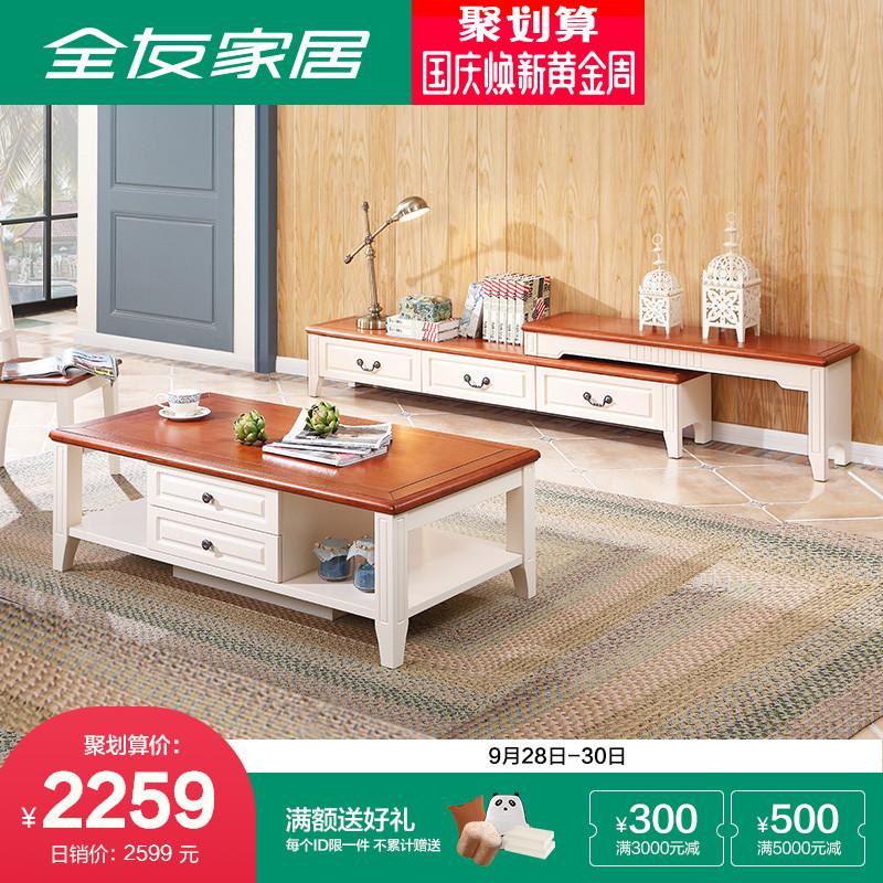 全友家居地中海茶几电视柜组合美式乡村小户型客厅家具121135