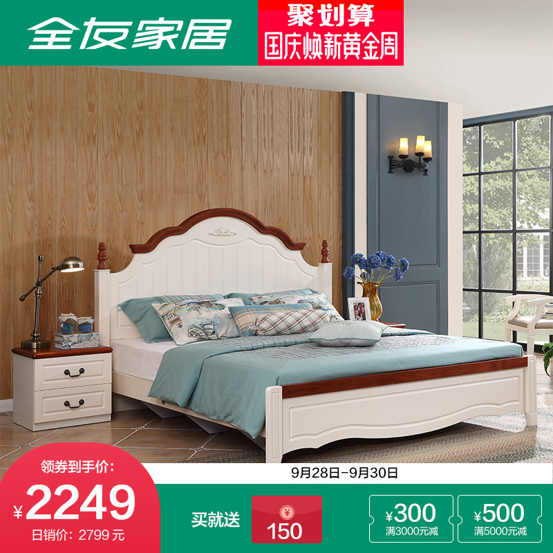 全友家私双人床1.8米床地中海美式实木床框高箱储物床121107