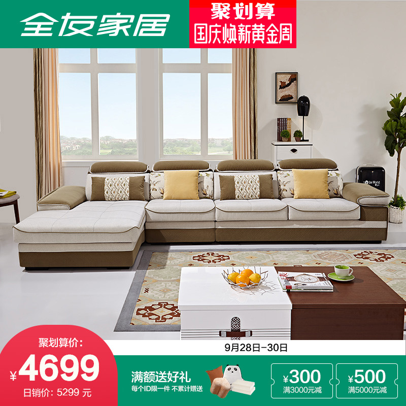 全友家私现代简约布艺沙发组合客厅家具转角布艺沙发102230