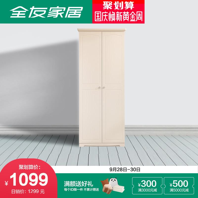 全友家居韩式小衣柜青少年卧室小户型二门三门四门衣柜121106
