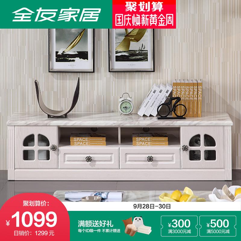 全友家私电视柜新款美式电视柜客厅家具石台面小户型122033