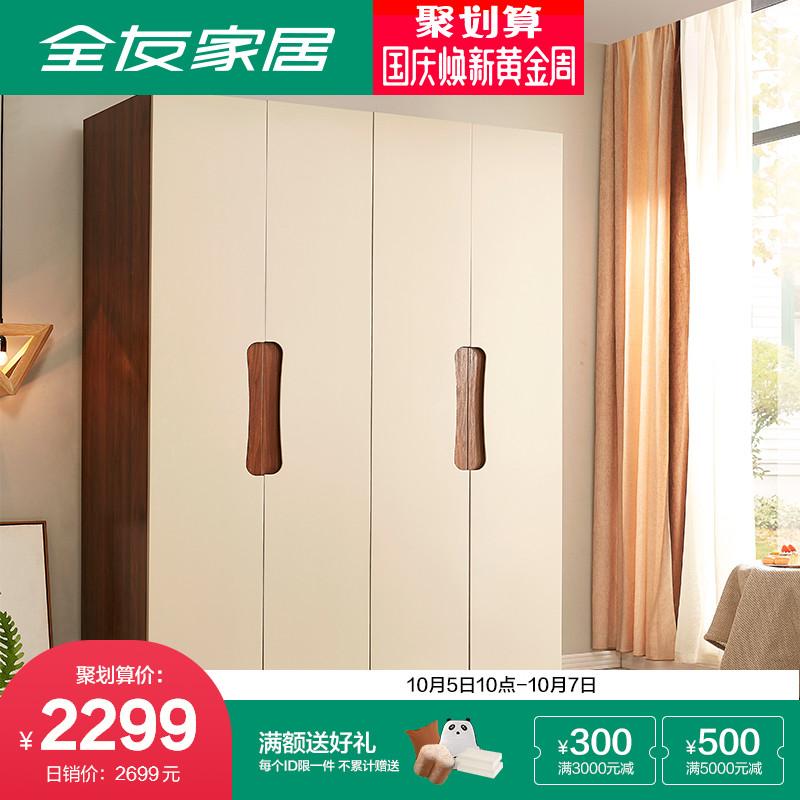 全友家居卧室衣柜简约现代四门衣柜经济型组装省空间衣橱123502