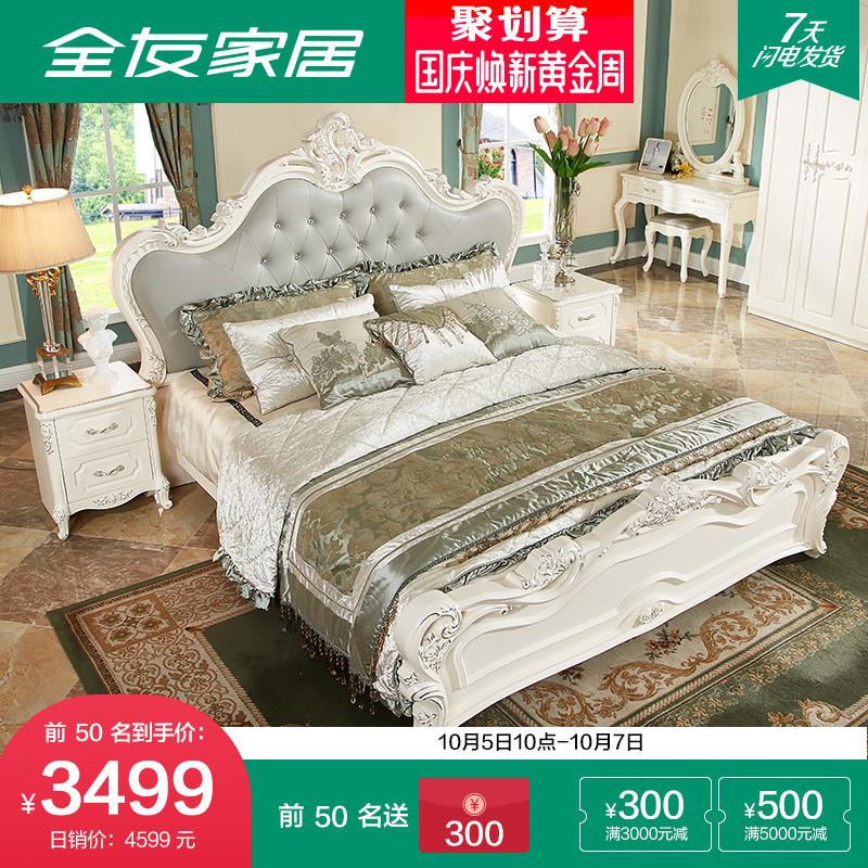 全友家居床主卧1.8米欧式双人床成套婚床卧室家具公主床 121507
