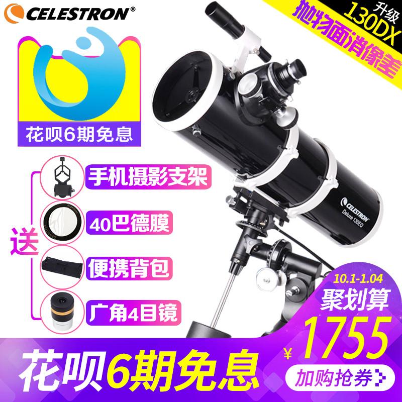 星特朗130DX天文望远镜Deluxe 130EQ高清高倍夜视专业观星深太空