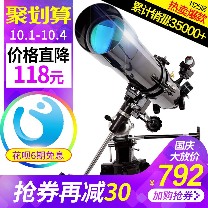 星特朗天文天望远镜专业观星高倍高清10000深太空5000夜视80eq倍