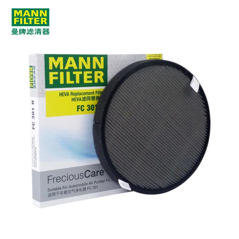 曼牌车载空气净化器滤清器滤芯滤网过滤PM2.5除甲醛异味杀菌雾霾
