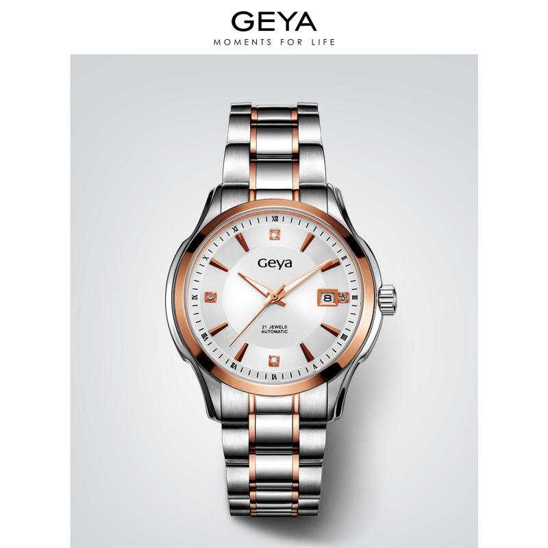 Geya格雅男女士情侣表时尚潮流防水钢带全自动机械表商务手表8130
