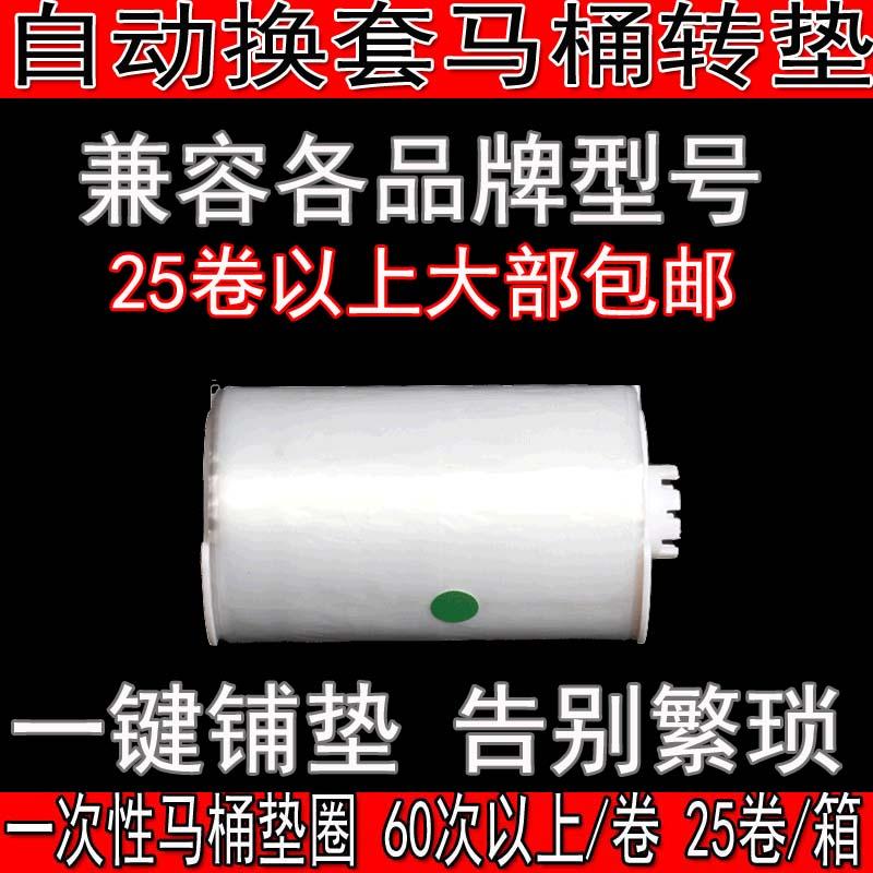 智能自动换套马桶盖转转垫一次性马桶垫纸转膜塑料套薄膜坐便垫圈