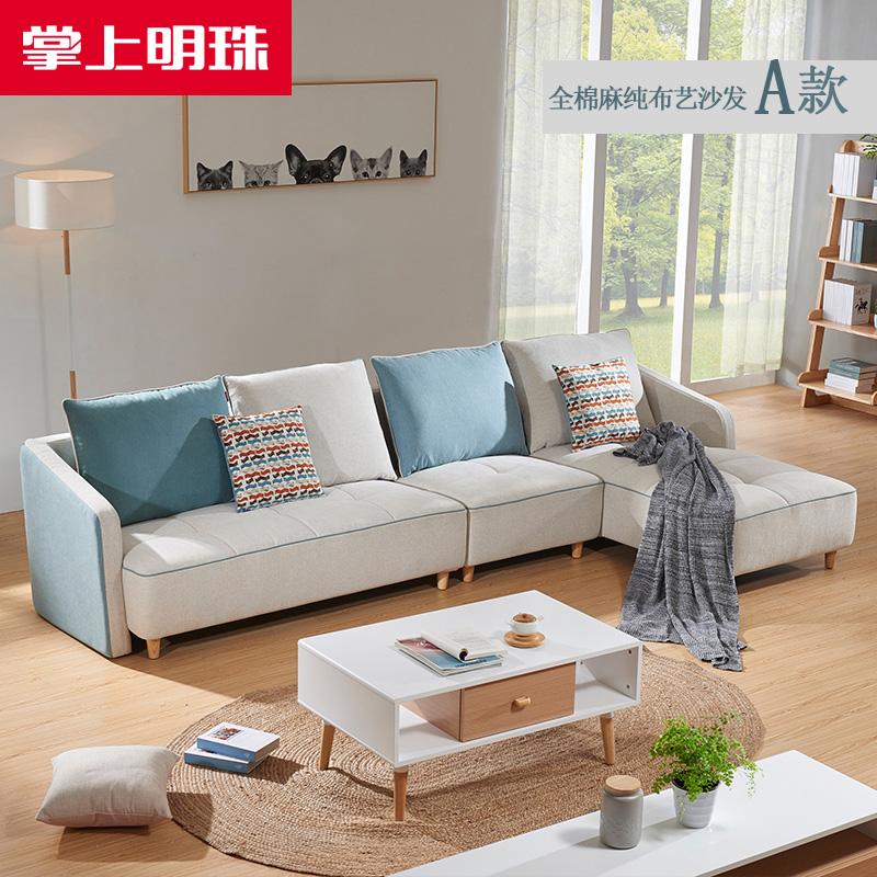 掌上明珠家居 新款北欧风格沙发现代小户型简约全棉麻纯布艺沙发