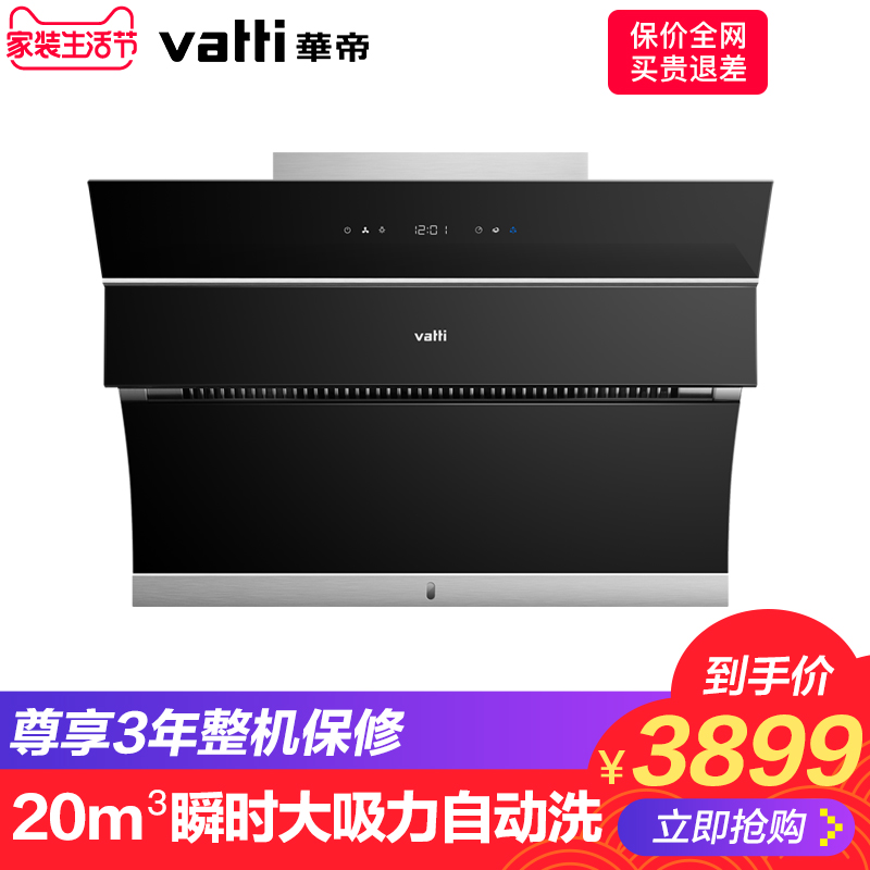 Vatti-华帝 CXW-238-i11093 自动清洗家用侧吸式抽油烟机总厂发货
