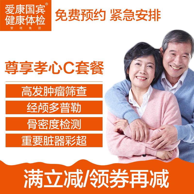 爱康国宾尊享孝心C体检套餐男女通用体检卡北京上海广州成都南京