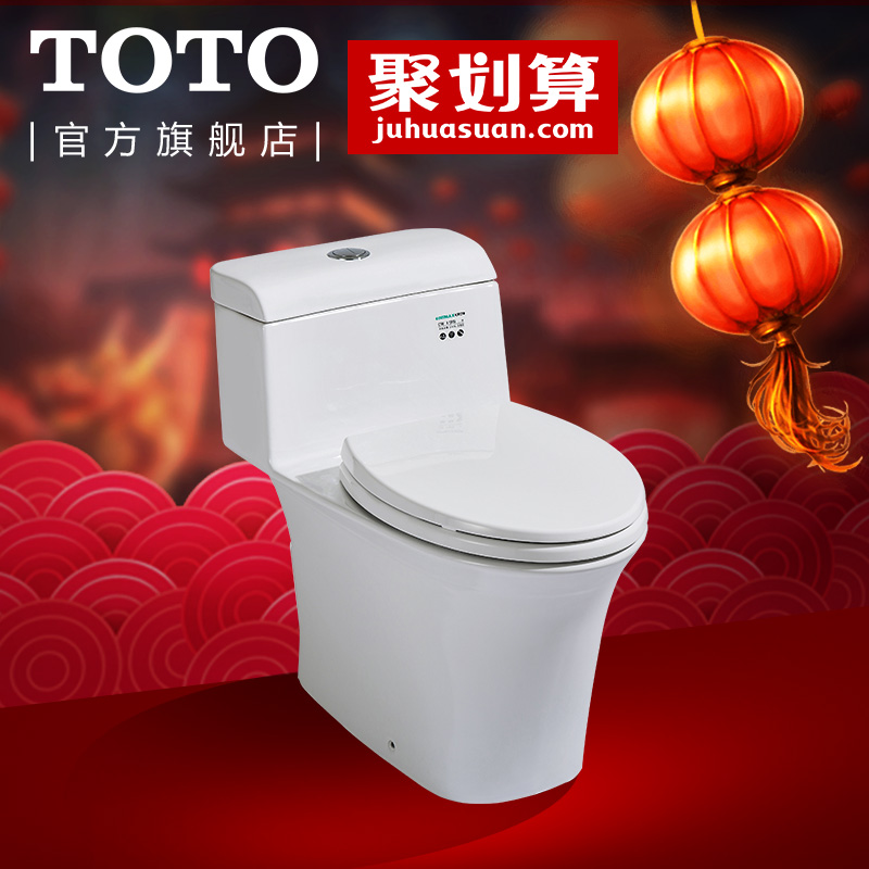 TOTO卫浴马桶CW195