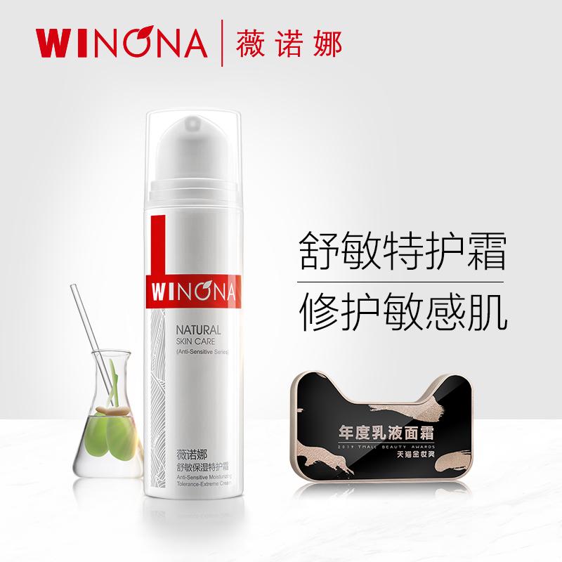 薇诺娜舒敏保湿特护霜50g 修护敏感肌护肤品保湿面霜乳液男女滋润