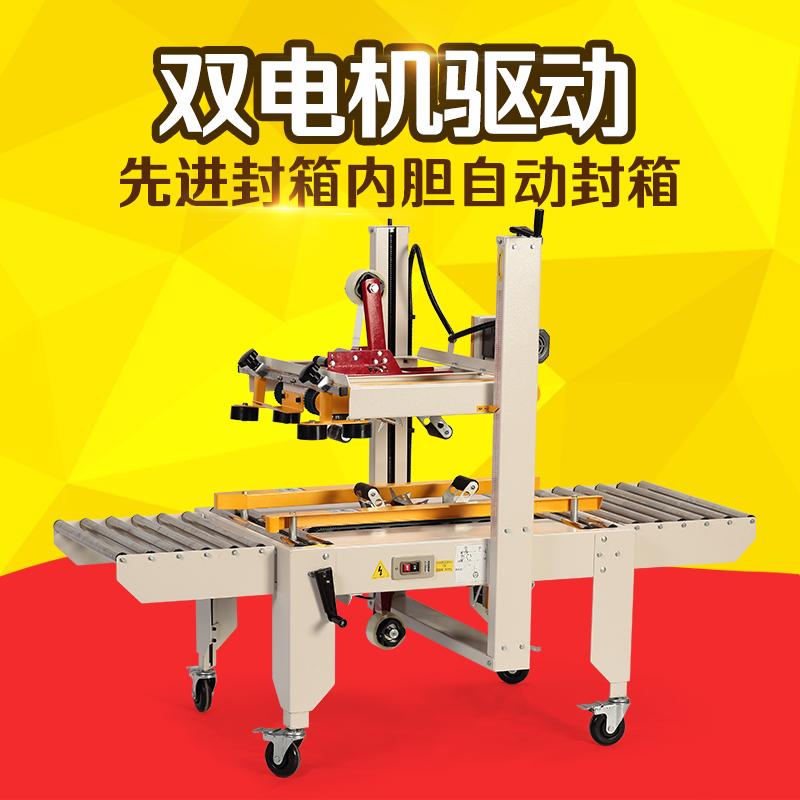 瑞立 FXA-6050型自动胶带封箱机 纸箱胶带封口机纸箱封口机
