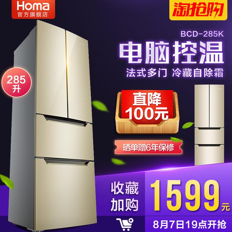 homa/奥马双门冰箱bcd285k