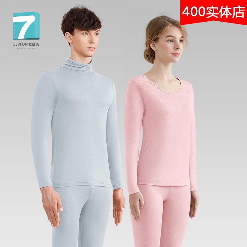 2019七色纺太极石保暖内衣男女套装