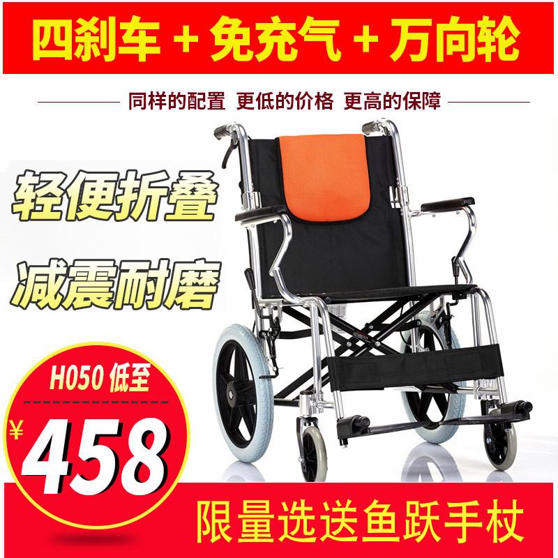 鱼跃手动轮椅车折叠轻便铝合金家用轮椅H056C型老人轮椅手推轮椅