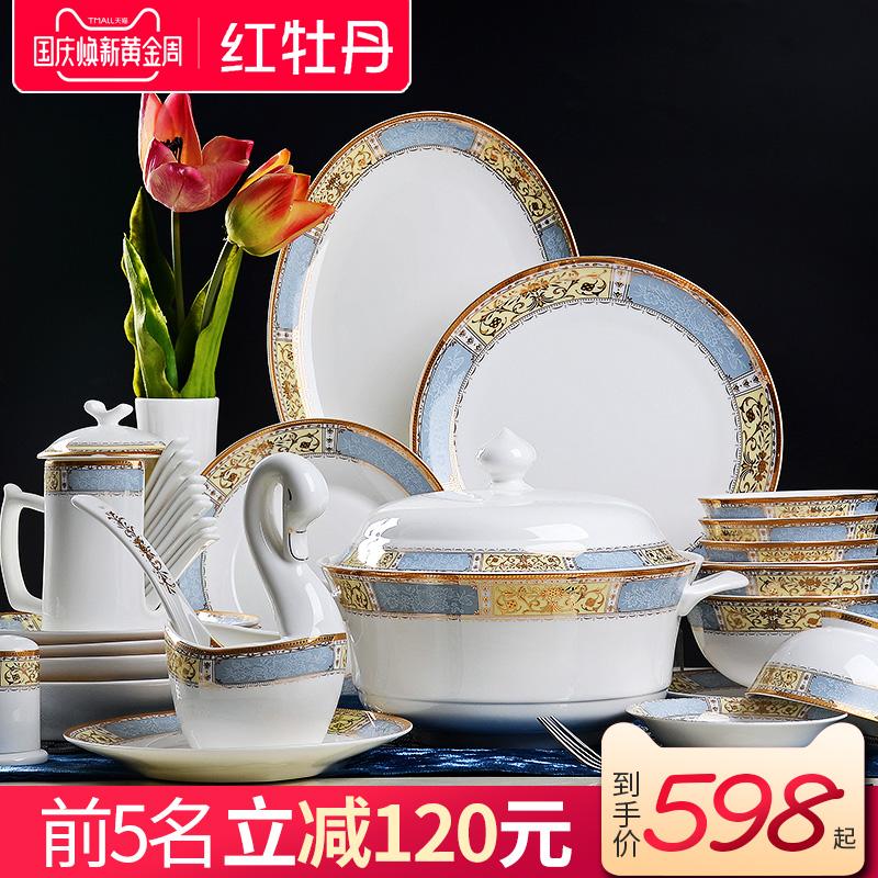 唐山高档骨瓷餐具套装碗碟套装家用欧式陶瓷器吃饭碗筷盘子碗组合