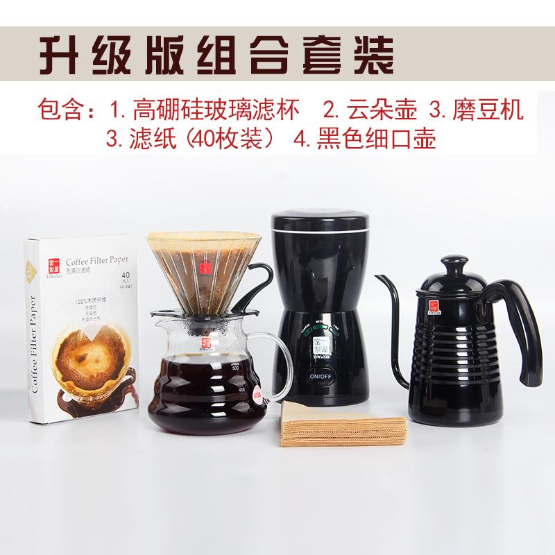 一屋窑咖啡壶手冲咖啡壶滴漏式玻璃过滤杯咖啡过滤纸电磨豆机套装