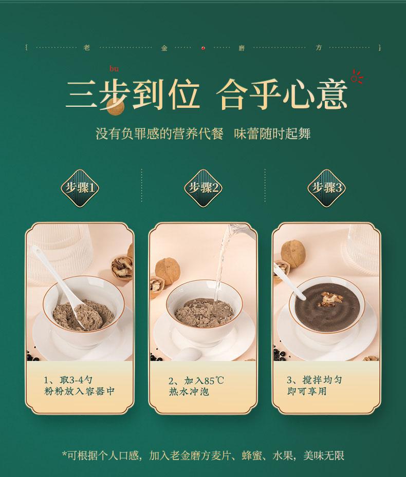 【老金磨方】黑芝麻核桃黑豆粉