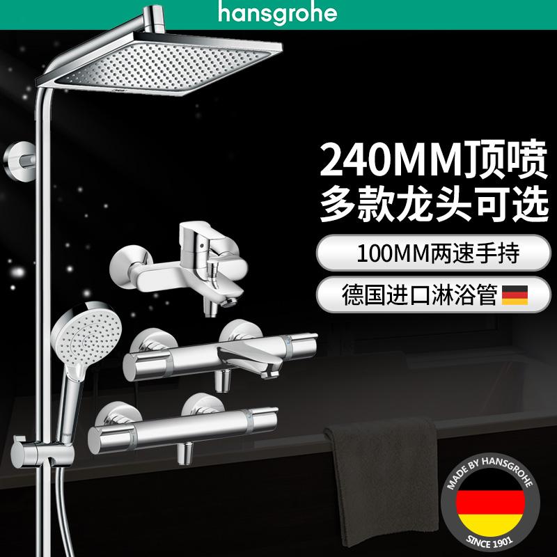 汉斯格雅hansgrohe柯洛梅达E240恒温-带下出水节水型花洒淋浴管