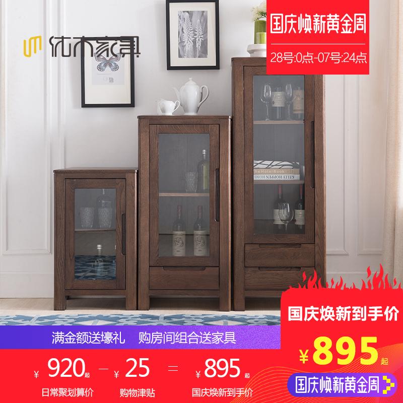 优木家具 纯实木边柜进口白橡木边柜实木厅柜实木柜子 北欧胡桃色