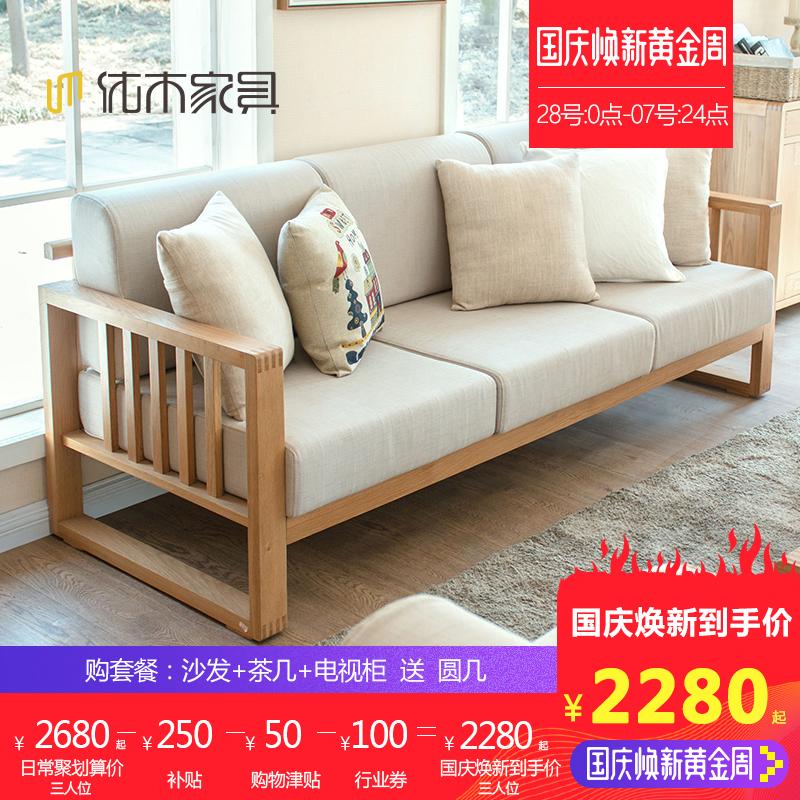 优木家具 纯实木三人沙发 橡木沙发 拆洗布艺沙发北欧原木色简约