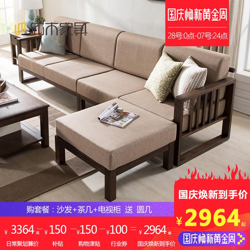 优木家具 纯实木转角沙发白橡木全拆洗布艺四人沙发 北欧简约家具