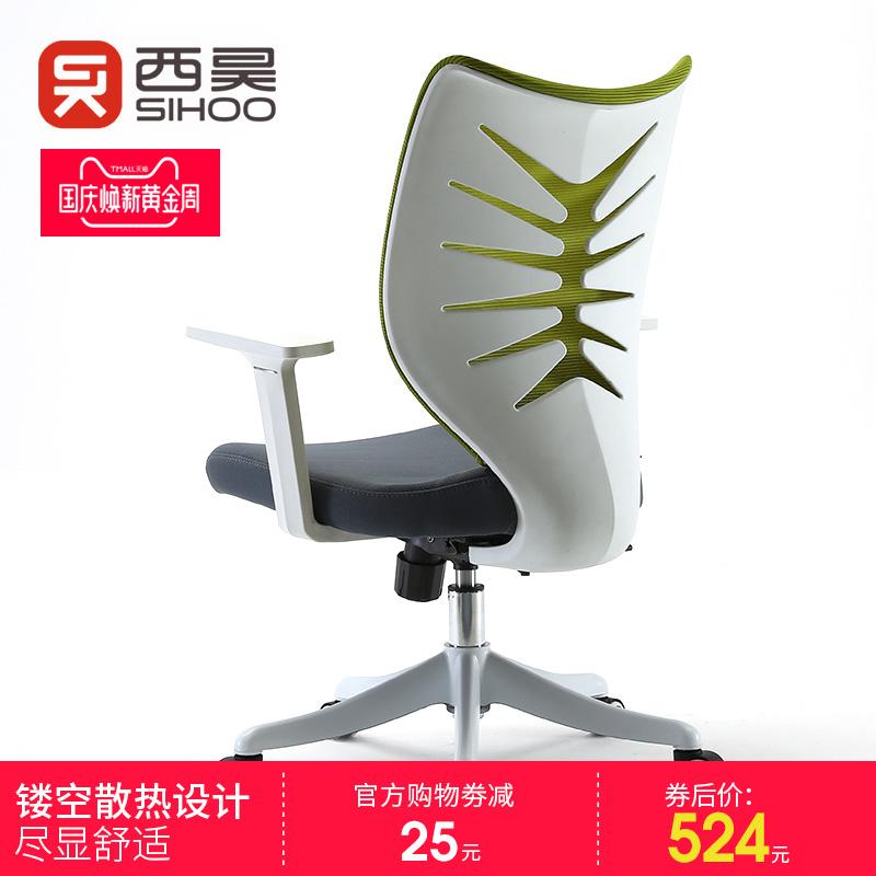 sihoo西昊人体工学电脑椅子 家用现代简约转椅 顶腰休闲办公椅