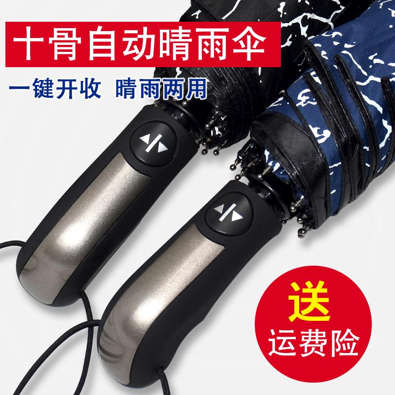 小清新太阳伞晴雨伞全自动折叠防晒防紫外线遮阳伞