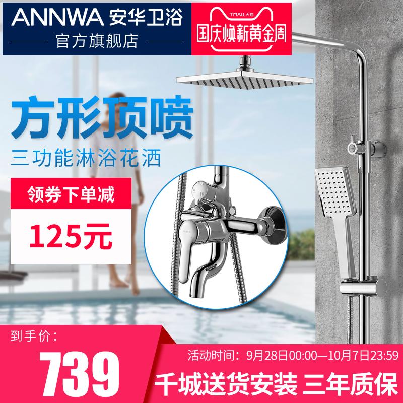 安華衛浴方形3出水可升降花灑 an2M9017SC衛生間淋浴花灑龍頭套裝