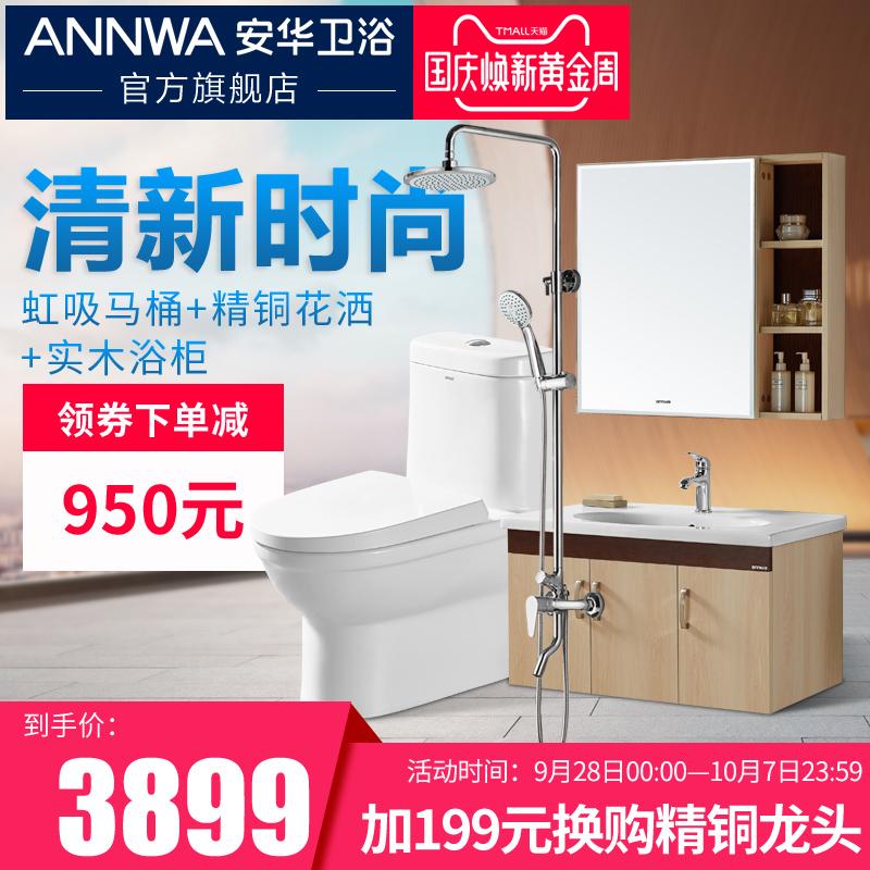 安华卫浴 马桶花洒浴室柜组合洗手盆洗漱台卫生间 A05系列套餐