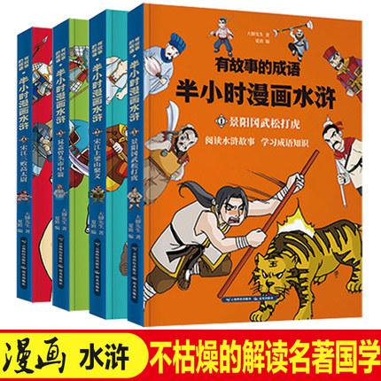 4册有故事的成语半小时漫画水浒传学生版小学生连环画儿童漫画书搞笑幽默男孩女孩喜爱的卡通动漫新阅读方式三四年级课外书必读