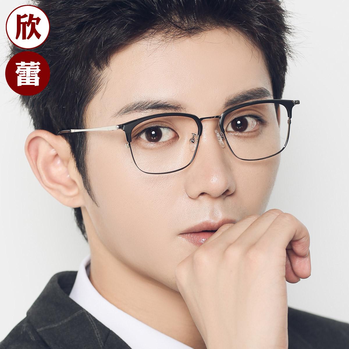 复古眼镜框男平光复古全框有度数防蓝光镜架男大脸全框配近视眼镜