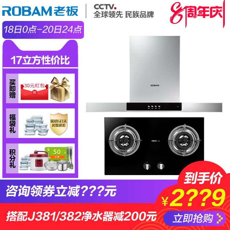 Robam-老板60X3+32B1-30B3顶吸式抽油烟机燃气灶套餐平板烟灶套装