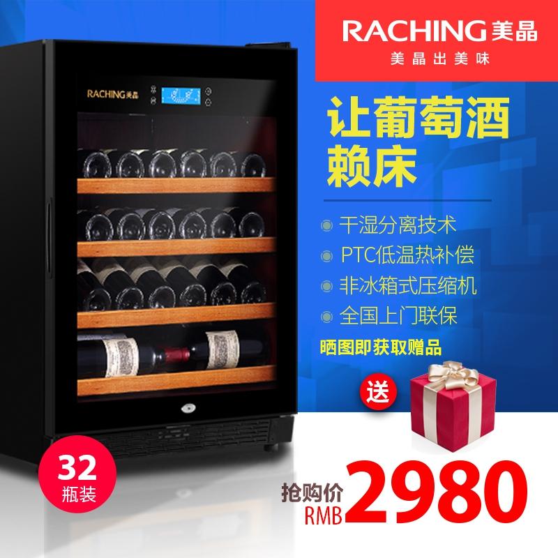 Raching-美晶 RC630S 实木红酒柜 家用恒温 压缩机 葡萄酒柜 冰吧