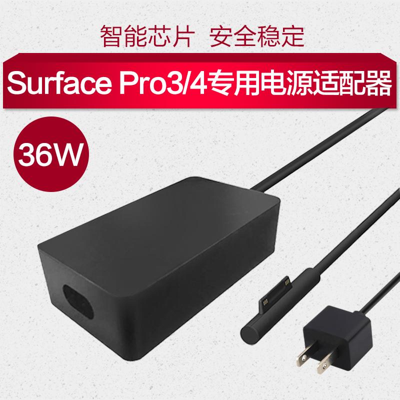 鑫喆 微软平板电脑surface pro4 pro3电源适配器 36W充电器插头线1625 12V 2.58A 配件磁性吸附接口充电口