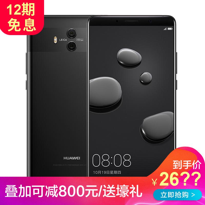 下单立减400Huawei-华为 Mate 10 4G+64G-128GB 全面屏旗舰手机mate10正品pro店maters