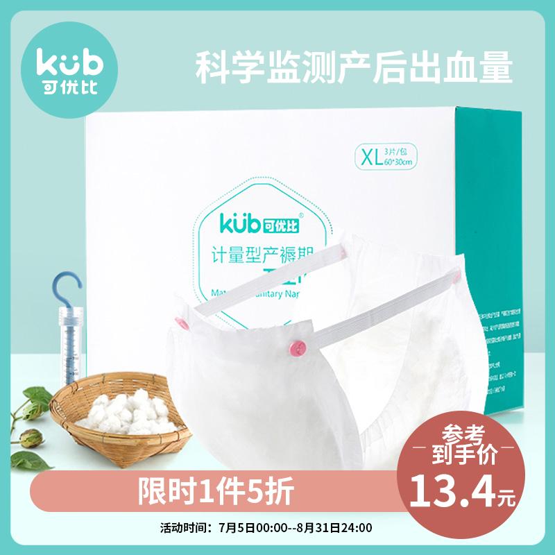 【可优比 1件5折】计量型孕产妇卫生巾出血产褥期专用XL码3片