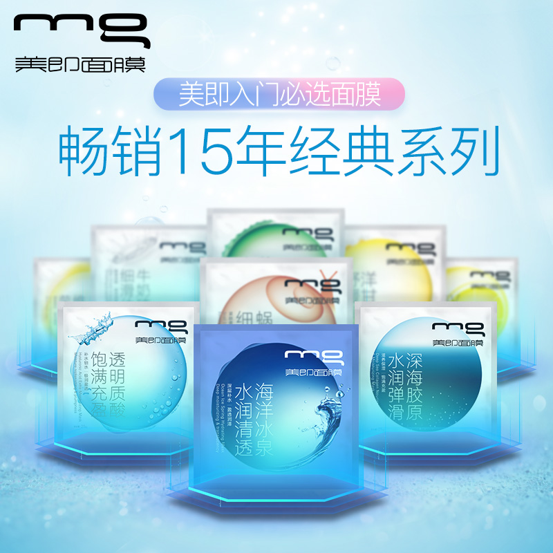 mg 美即 海洋冰泉水润清透面膜 10片*3件 聚划算凑单折后¥74.2包邮 8VIP会员还可95折