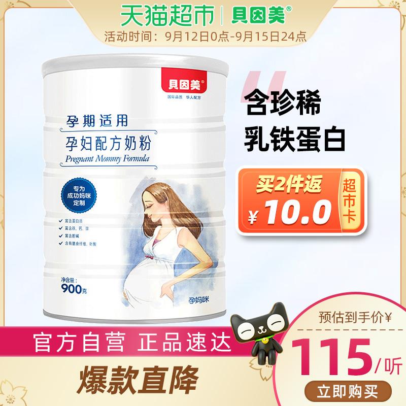 贝因美官方正品孕妇奶粉怀孕期孕中期孕晚期奶粉900g罐装补充叶酸