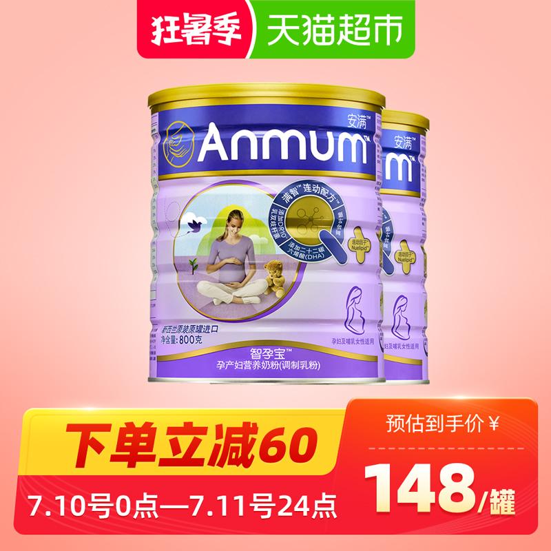 安满孕妇奶粉新西兰原装进口罐装800g*2罐正品含勺富含叶酸营养好