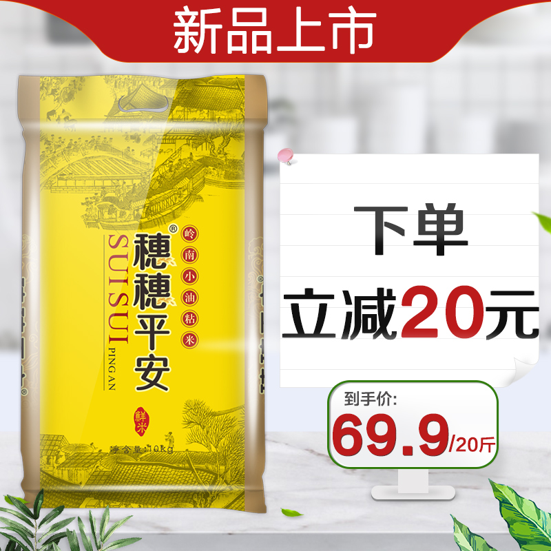 Spike square source Spike Spike ping Lingnan small oil sticky rice 10kg southern rice indica Rice long grain rice 20 pounds