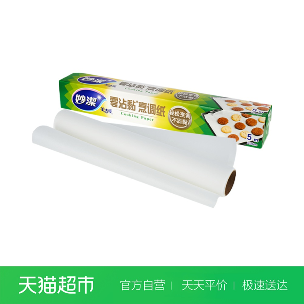 妙洁 一次性烹调纸烘焙纸家用厨房烤盘纸烧烤吸油纸不粘黏耐高温