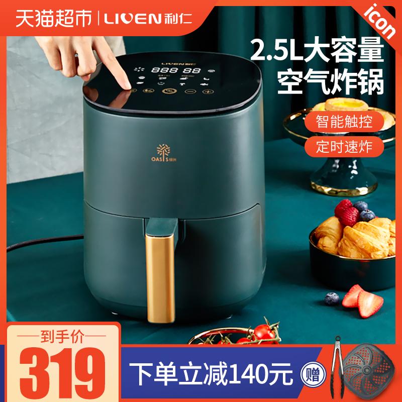 利仁空气炸锅G5家用新款特价全自动智能无油电炸锅薯条机