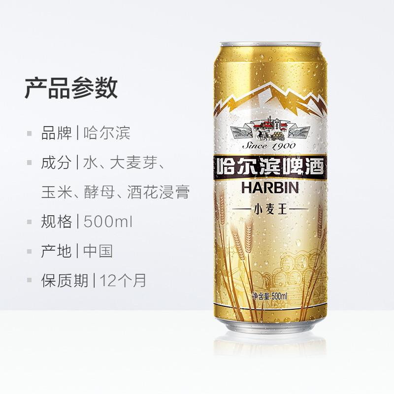 天猫超市 哈尔滨 小麦王 500ml*36听(需拍2件)